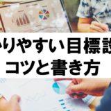 【2021年版】わかりやすい目標設定!コツと書き方(ワークシート付き)