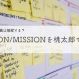 VISION・MISSIONを桃太郎で解説してみました。